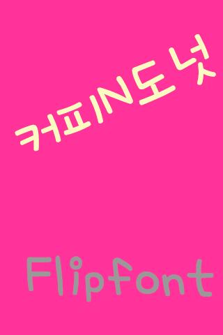 SDCoffeeNDoughnut™ Flipfont
