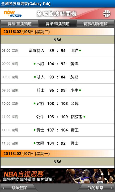Sports Timetable - screenshot