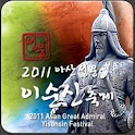 성웅이순신축제 logo