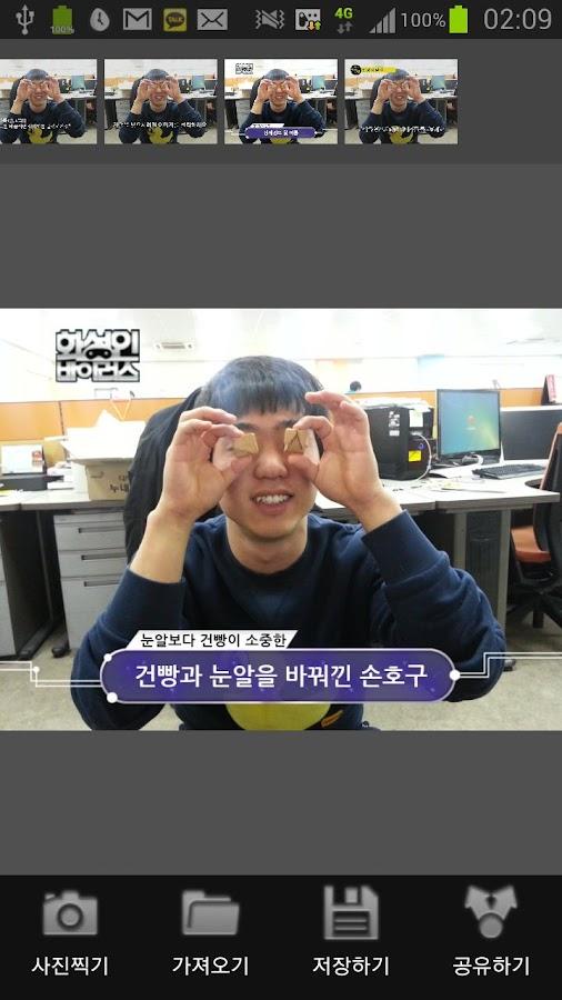 꾸꾸방송합성-인간극장 짝 자막 뉴스 등 각종 방송 합성- screenshot