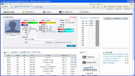 우리동네동양태권도 - screenshot thumbnail