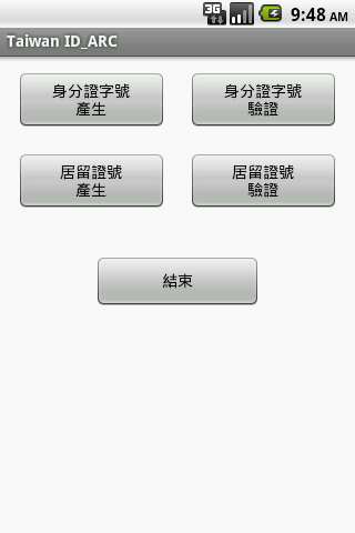 台灣身分證字號 居留證號_產生 驗證