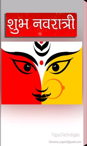 नवरात्री Navratra