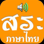 สระภาษาไทยมีเสียง สระไทย