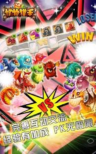 怪物猎手 - screenshot thumbnail