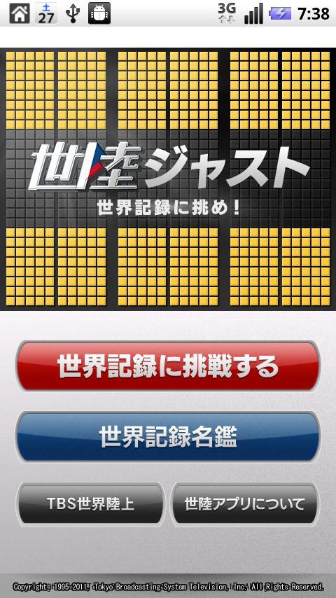 世陸ジャスト- screenshot