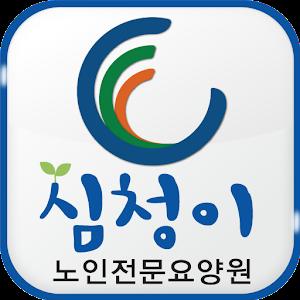 심청이요양원 for Android