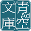 AozoraBunko Viewer 1.8.3 APK for Android