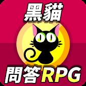 黑貓問答RPG討論區 - 求解、加友、交流(非官方)