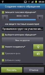 Мобильная приемная г.о.Самара- screenshot thumbnail