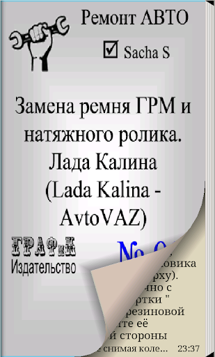 Lada Kalina Замена ремня ГРМ