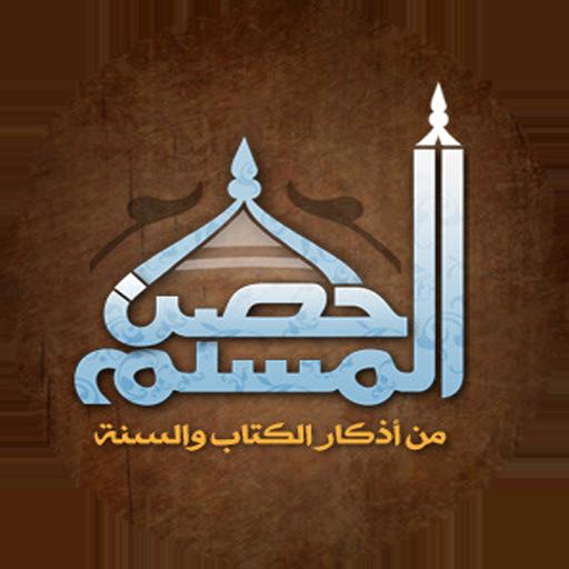 حصن المسلم كاملاً