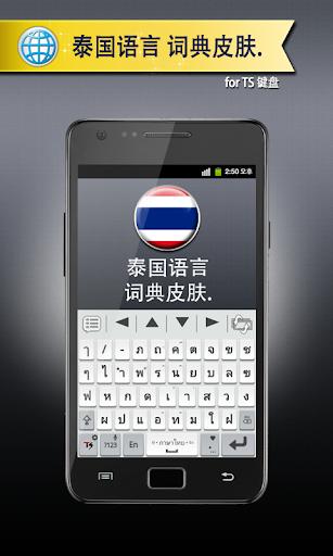 泰国语 for TS 键盘