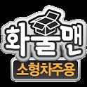 화물맨(소형차주용) logo