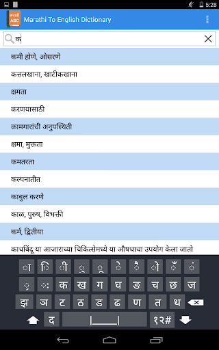 Marathi To English Dictionary Apps On Google Play
