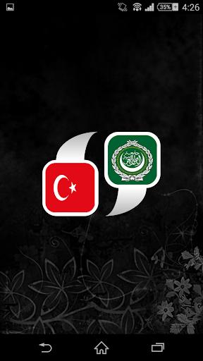 مترجم عربي تركي فوري