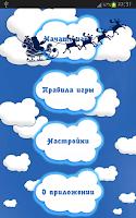Screenshot of Alias CRAZY-игра для вечеринок