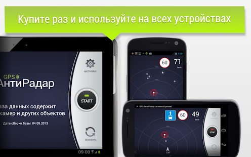 GPS АнтиРадар (детектор) FREE Screenshot