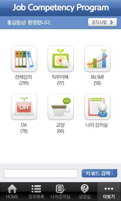 현대자동차 그룹 모바일 JCP - screenshot