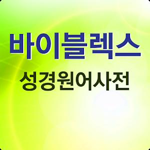 바이블렉스 성경본문해석사전 APK