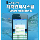 모바일 계측관리 시스템(스마트 모니터링)