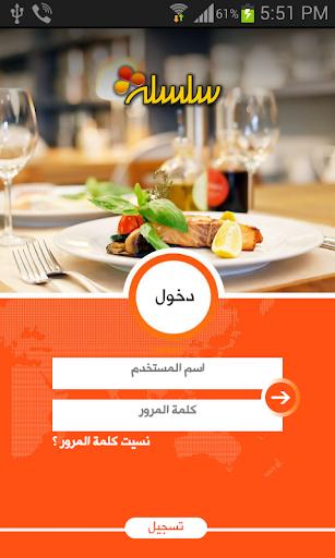 سلسلة المطاعم