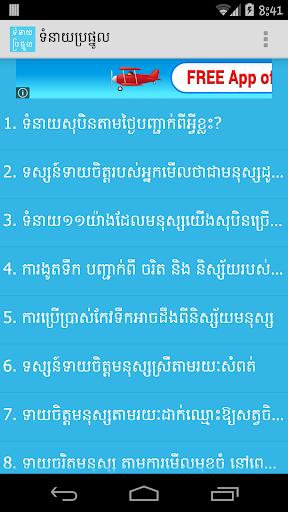 新聞必備APP下載|Khmer Presage 好玩app不花錢|綠色工廠好玩App