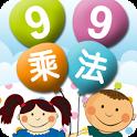 九九乘法表 icon
