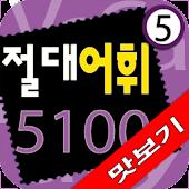 다락원 절대어휘 5100 5권 맛보기