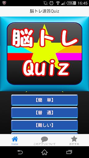 脳トレクイズ!手軽に無料で頭を鍛える能力向上Quizアプリ