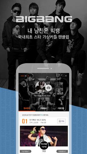 빅뱅 내남친 만들기 - BIGBANG 커플증 발급