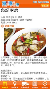 港飲港食街 Talk Food Guide- screenshot thumbnail