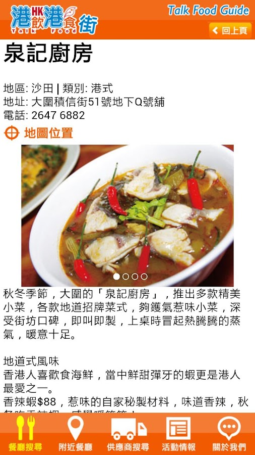 港飲港食街 Talk Food Guide- screenshot