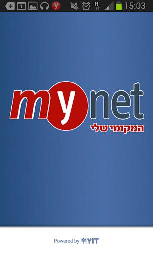 mynet - המקומי שלי