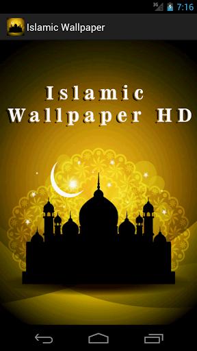 خلفيات إسلامية مجانية