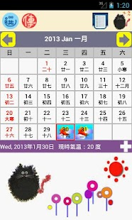 HK Calendar 2014 (Full) - Free - screenshot thumbnail