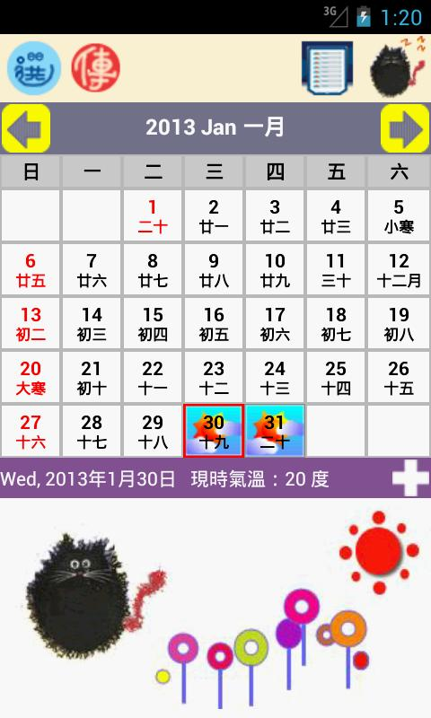 HK Calendar 2014 (Full) - Free - screenshot