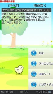 無料教育Appのドコモゼミ 資格 基本情報 テキスト編 記事Game