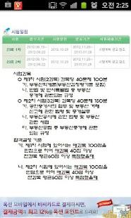 공인중개사 기출문제 2008년 19회- screenshot thumbnail