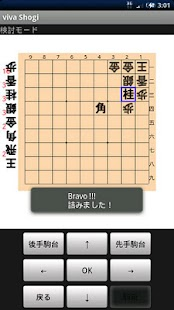 viva Shogi- screenshot thumbnail