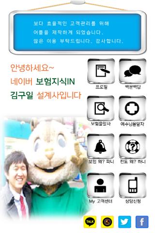 기도하는 보험설계사 김구일