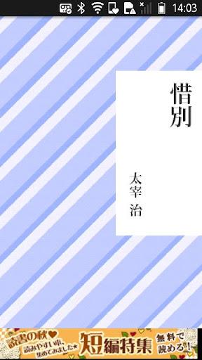 【免費書籍App】太宰治「惜別」-虹色文庫-APP點子