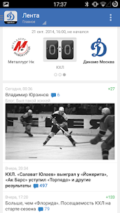 Динамо Москва+ Sports.ru- screenshot thumbnail