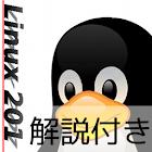 リナ男のLPIC Level2問題集(201) icon