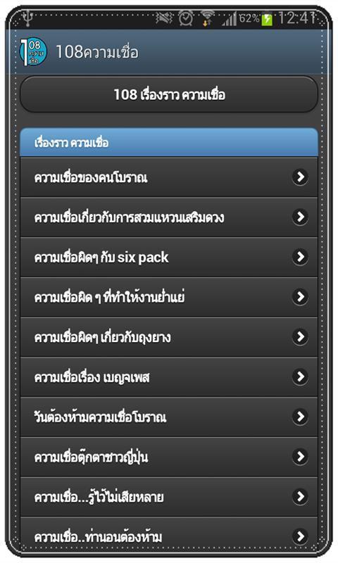 108 ความเชื่อ- screenshot