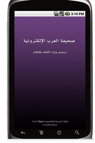 صحيفة العرب الإلكترونية