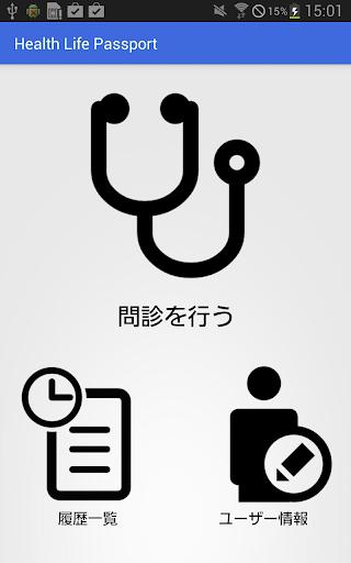 医療問診支援 - ヘルスライフパスポート HLP