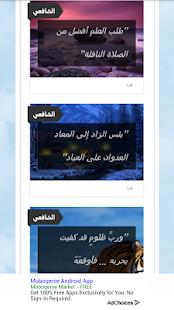 اقوال الامام الشافعي- screenshot thumbnail