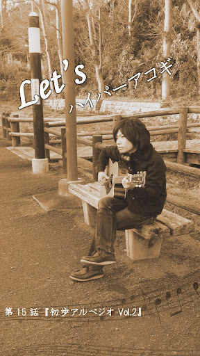 Let sハイパーアコギ『初歩アルペジオ Vol.2』