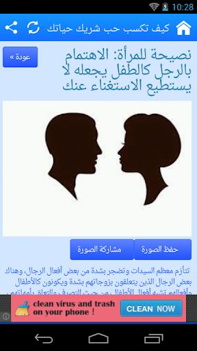 كيف تكسب حب شريك حياتك